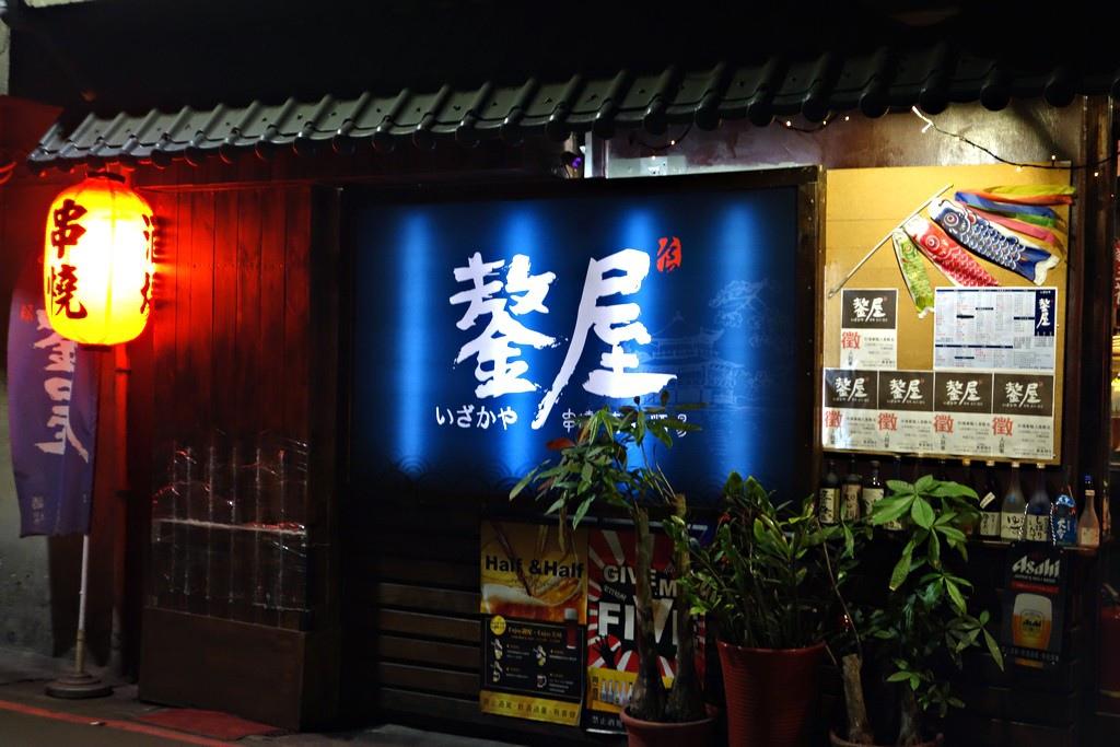 蘆洲推薦餐廳鏊屋