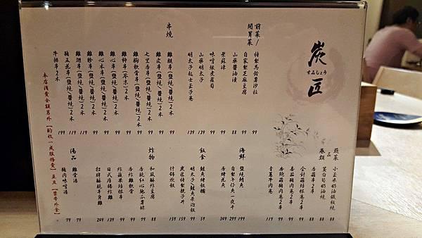 2016蘆洲碳匠菜單