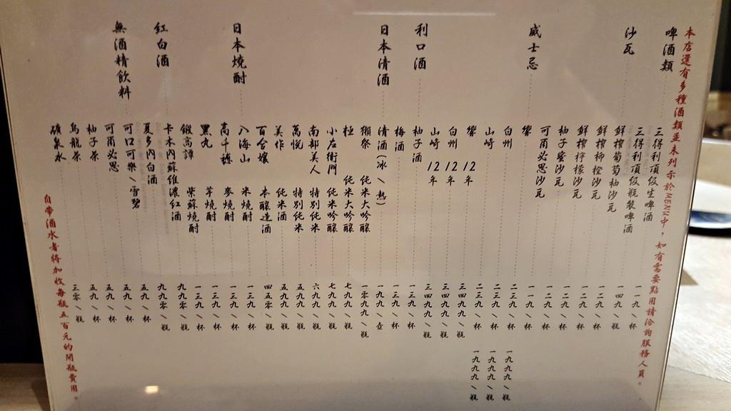 2016蘆洲碳匠酒單