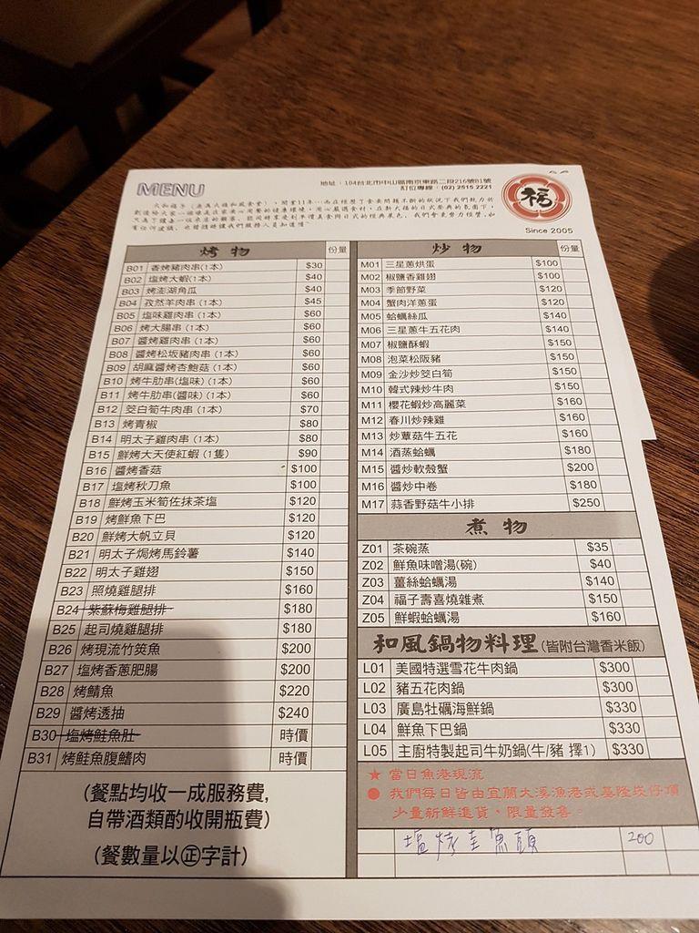 大福平價日式食堂 菜單