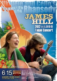 James Hill Anne Davison