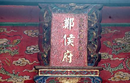 2014年12月4日雲林草湖鄭侯府迎五年王前一天叩謝神恩 (1).JPG