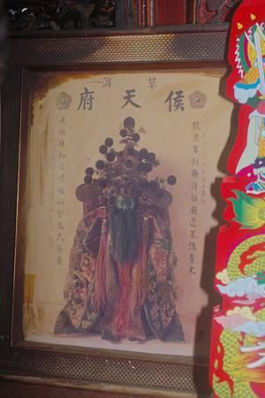 2014年12月4日雲林草湖鄭侯府迎五年王前一天叩謝神恩 (15).JPG