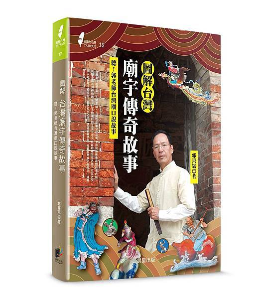 圖解台灣廟宇說故事封面.jpg