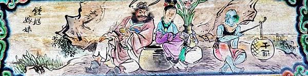 鍾馗嫁妹台南古廟之二 (4).jpg
