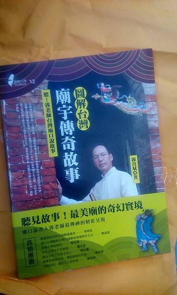 2016年6月14日收到圖解台灣廟宇傳奇故事訂書 (1).jpg