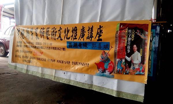 20160610六房媽粉絲團藝文活動講古西湖奇緣和新書發表會 (9).jpg