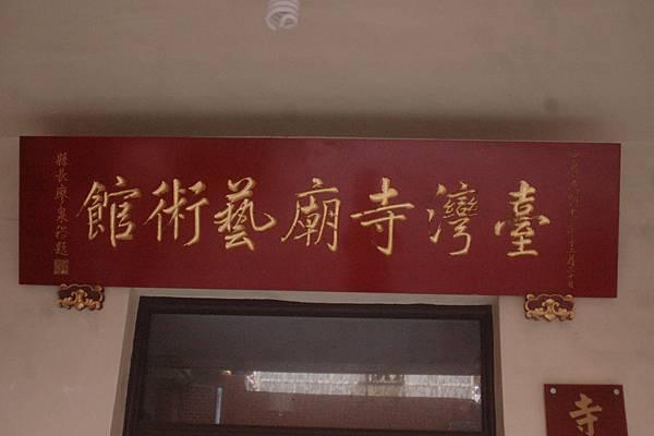 2014年9月13日台西崙豐進安府雲林宗博館 (100).JPG