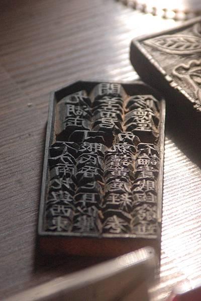 2014年9月13日台西崙豐進安府雲林宗博館 (159).JPG