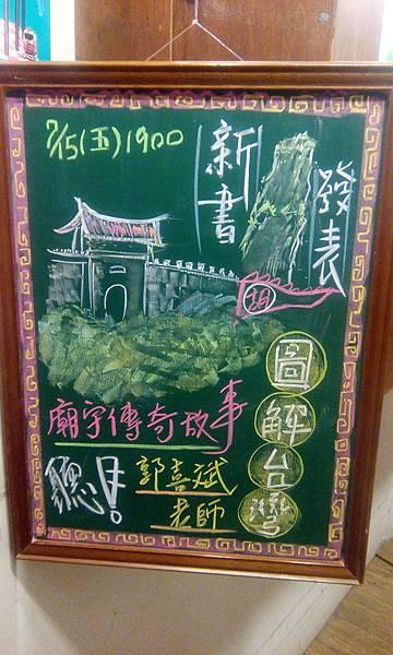 20160715台北胡思公館店講古 (1).jpg
