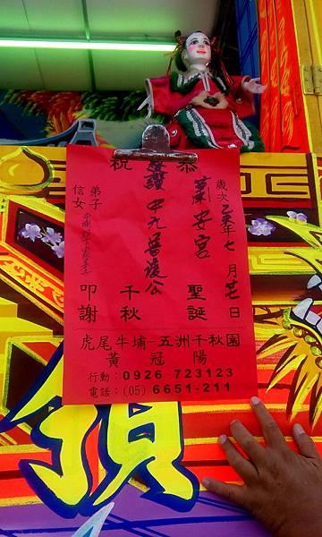 2015年9月9日虎尾大崙腳大王股牛埔仔普 (10).jpg