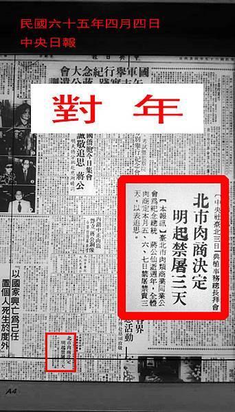 民國65年四月四日台北市先行禁屠追思中央日報 (3).jpg