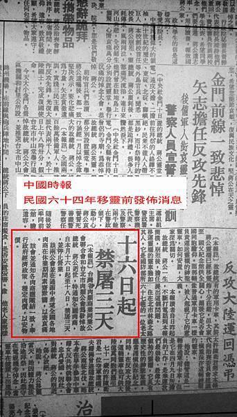民國64年四月十六日起全國禁屠三天中國時報1 (2).jpg