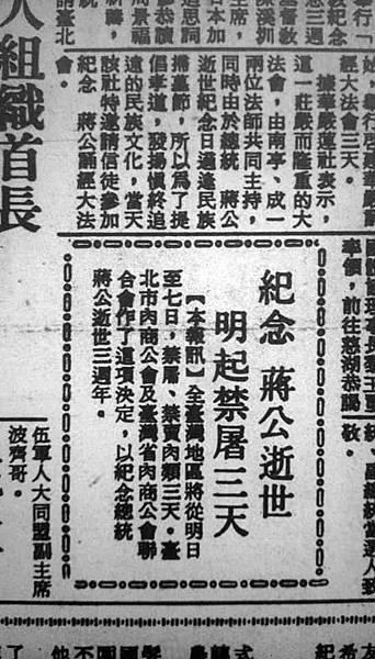 民國67年台灣省跟起禁屠中央日報 (2).jpg