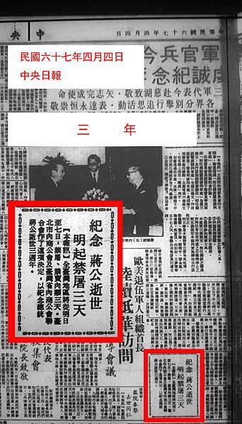 民國67年台灣省跟起禁屠中央日報1 (1).jpg