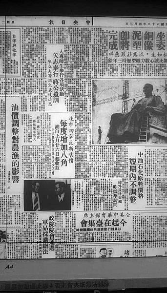 民國68年循例禁屠中央日報 (1).jpg