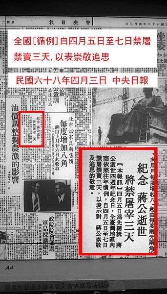 民國68年循例禁屠中央日報1 (1).jpg