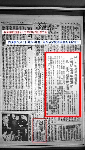 民國65年明訂民俗中的清明節即是蔣中正逝世紀念日中國時報1 (1).jpg