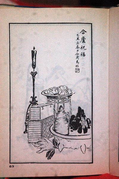 合廬祝福2014年5月28日芥子園畫譜 (1).JPG