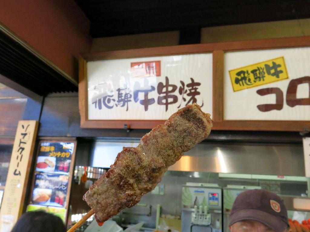 烤飛驒牛肉串