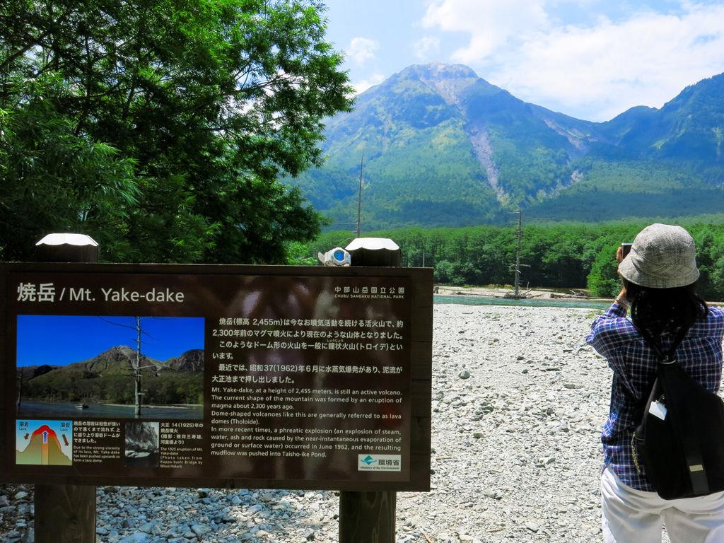 日本中部的活火山
