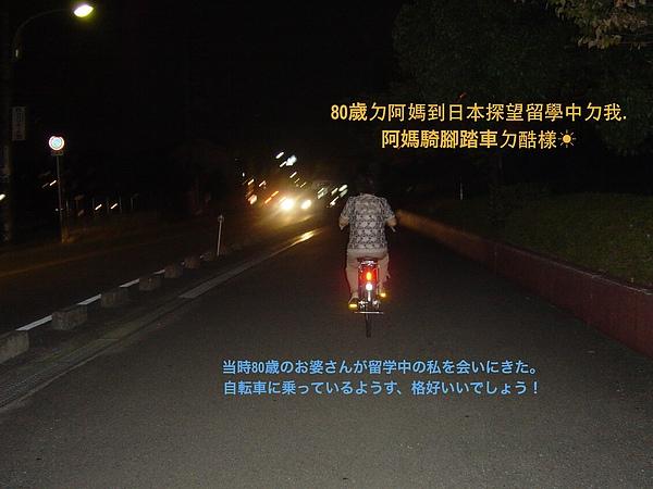 おばあちゃん&自転車.jpg
