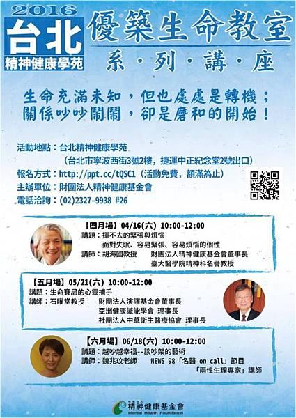 2016台北優築4-6月壓縮-768x1085