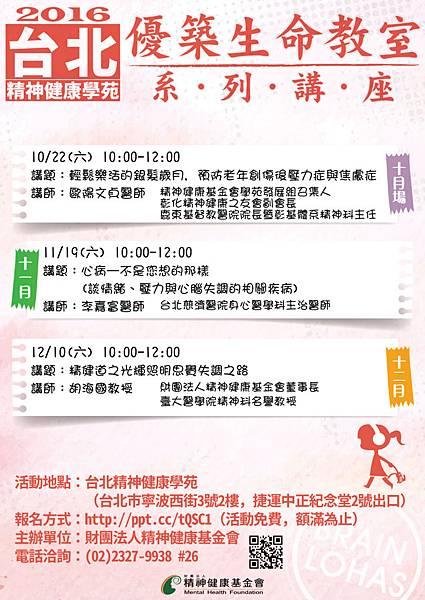 2016台北優築10-12月_2-768x1086