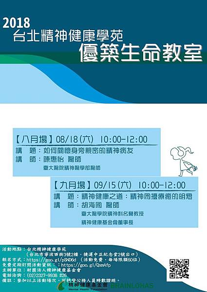 2018台北優築8-9月海報-Copy