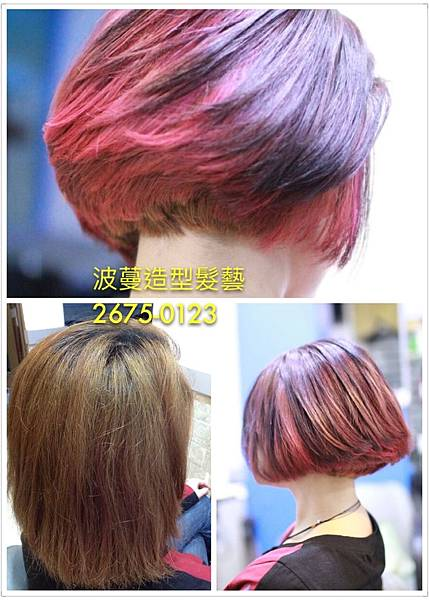多層次染髮