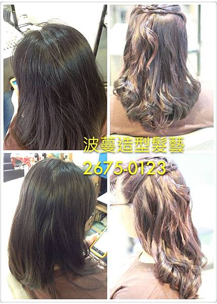棕色系,多層次染髮