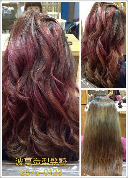 多層次色系染髮