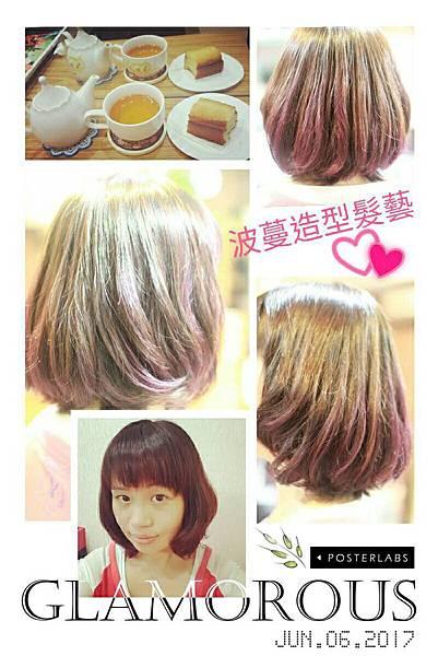 客制化的燙髮與染髮