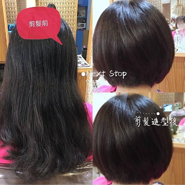 長髮剪短造型