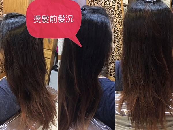 燙髮前髮況