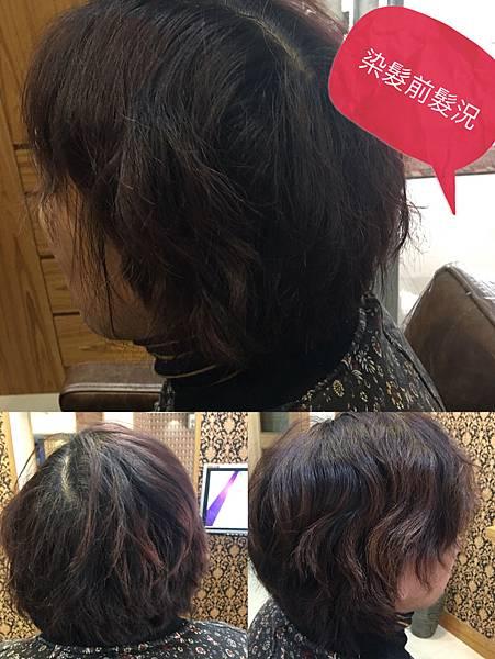 造型前髮況