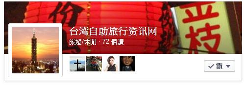 台灣自助旅行資訊網