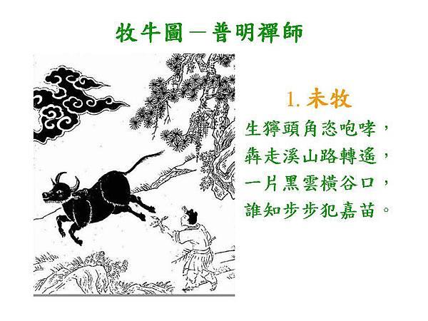 牧牛圖-普明11