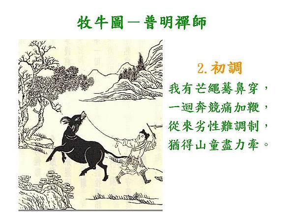 牧牛圖-普明22