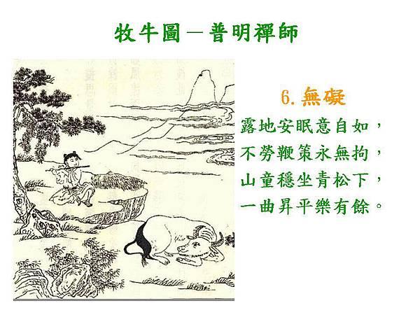 牧牛圖-普明66