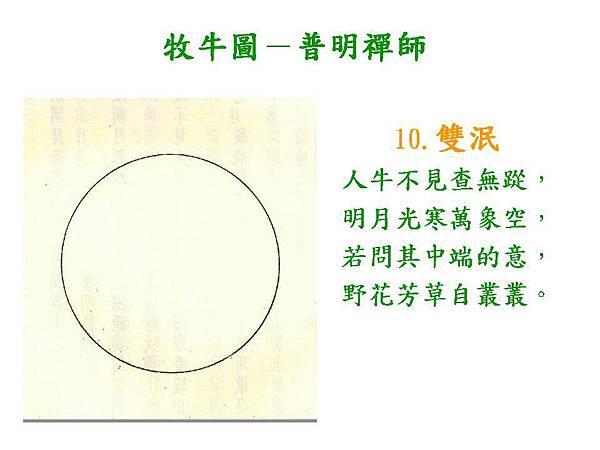 牧牛圖-普明1010
