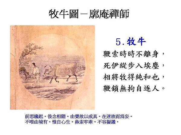 牧牛圖-廓庵555