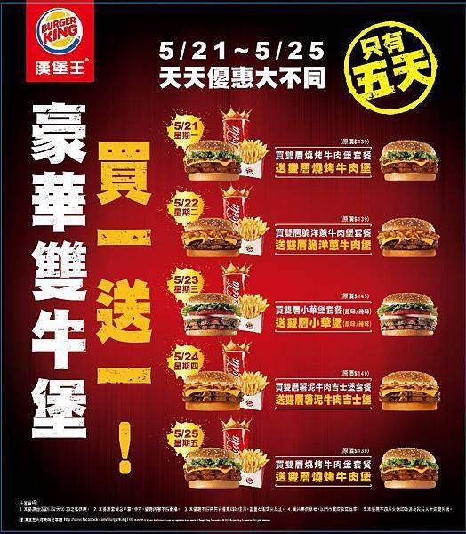 漢堡王 豪華雙牛堡 天天買一送一