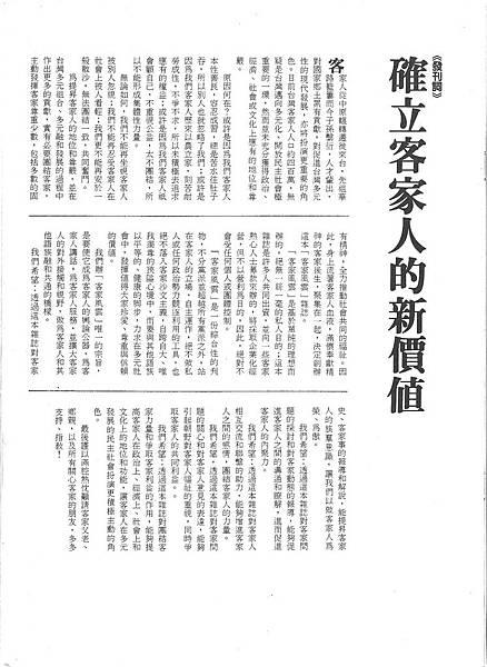 客家風雲發刊詞22.jpg