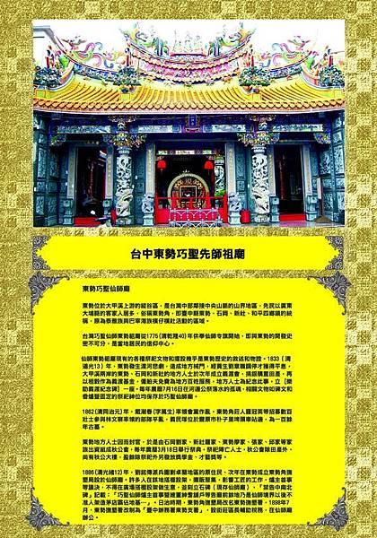 台中東勢巧聖先師祖廟