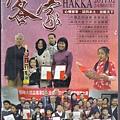 248期客家雜誌封面.jpg