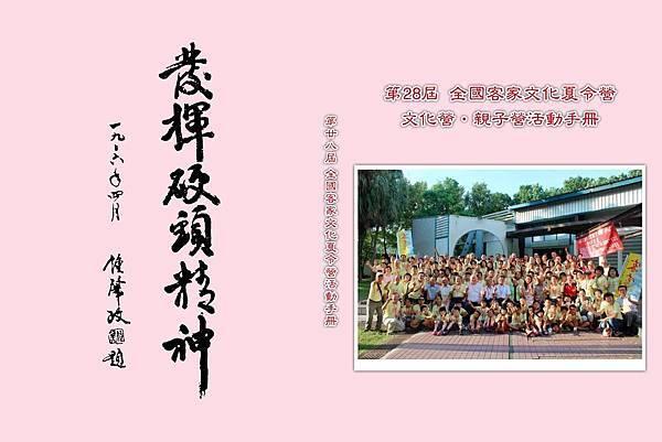 28客家夏令營動手冊封面(彩色印刷).jpg