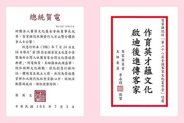 28客家夏令營總統與主委賀電.jpg