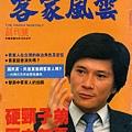 1987年10月客家風雲雜誌創刊號封面.jpg