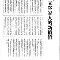 1987年10月客家風雲雜誌創刊號發刊詞.jpg